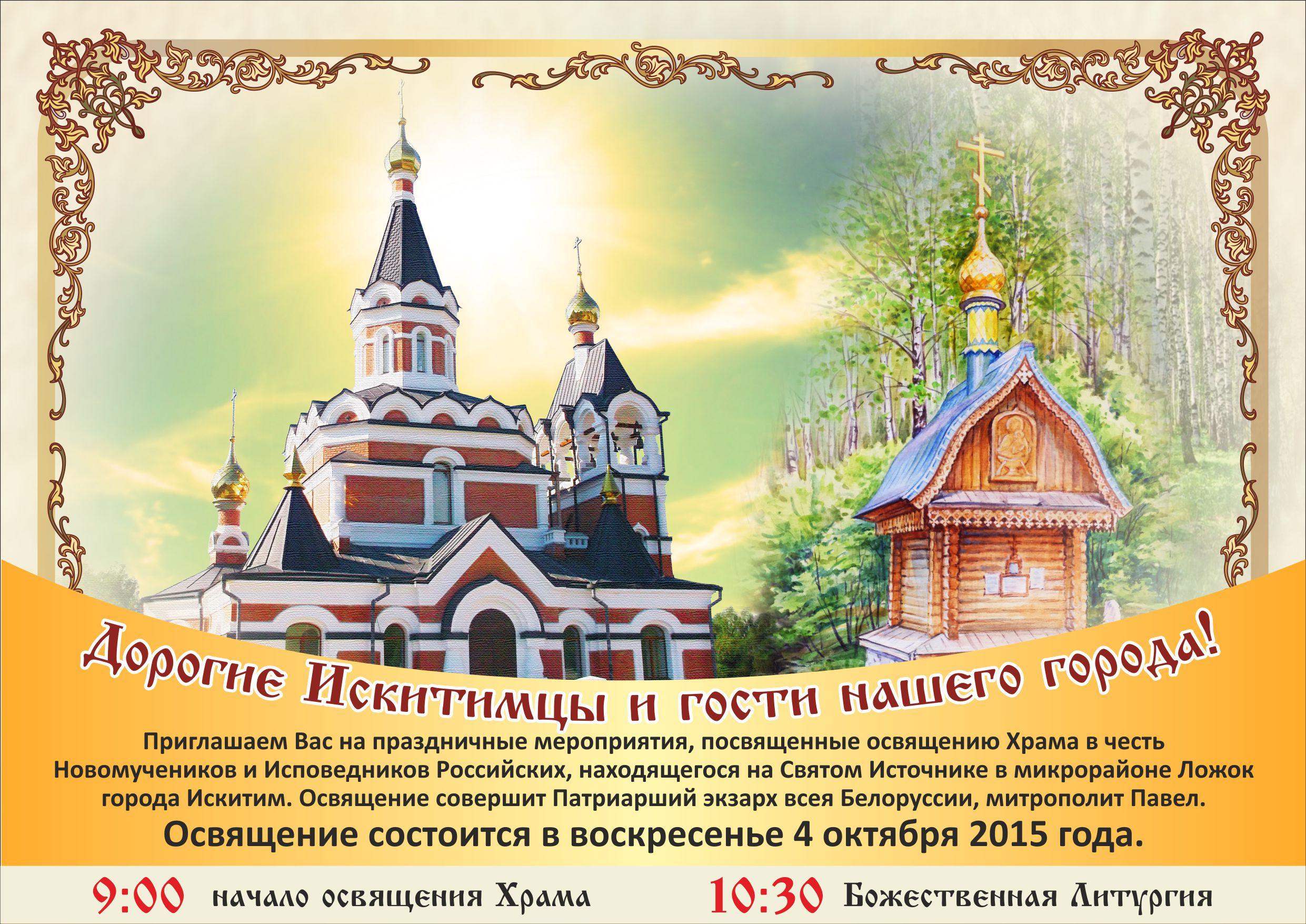 4 октября 2015 года состоится священие Храма в честь Новомучеников и Исповедников Российских на Святом Источнике