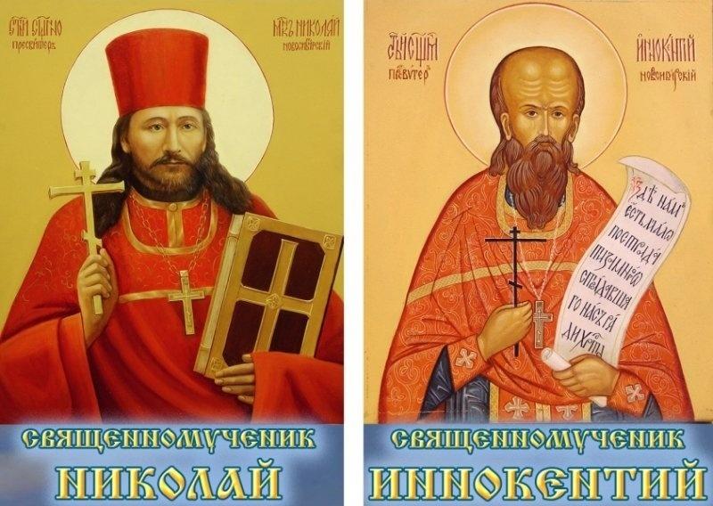27 октября в Искитиме состоятся мероприятия, посвященные Дню памяти новомучеников и исповедников ХХ века