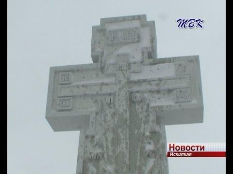 При Храме в честь Новомучеников на Святом источнике в Искитиме установлен Поклонный крест (+видео)