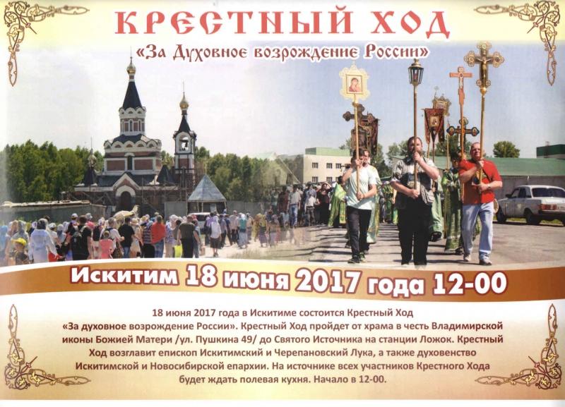18 июня - крестный ход «За духовное возрождение России»