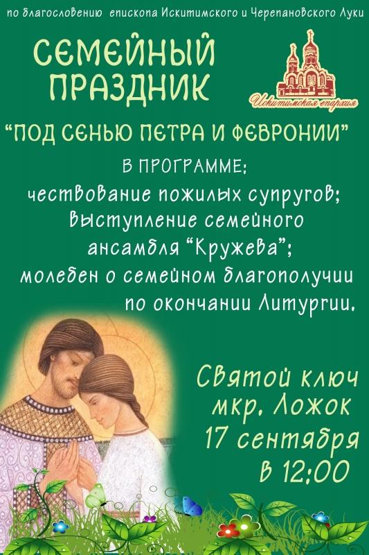 17 сентября на Святом источнике в микрорайоне Ложок состоится концерт
