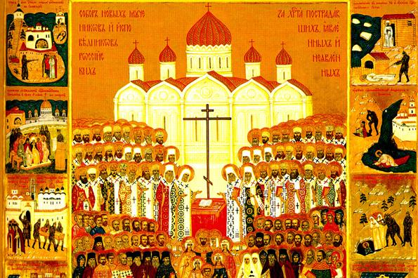 04 февраля – Собор новомучеников и исповедников Церкви Русской