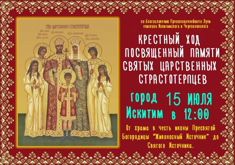15 июля состоится крестный ход, посвященный памяти святых Царственных страстотерпцев