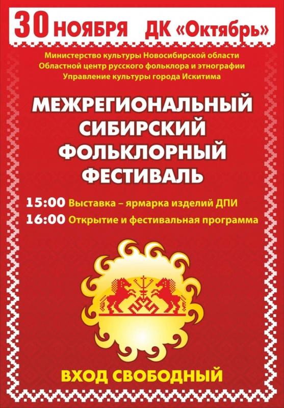 XXXVII Сибирский фольклорный фестиваль